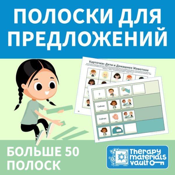 Sentence Strip in Russian